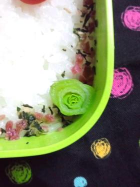 お弁当に☆捨てないで〜な小松菜のバラ