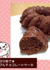天ぷら粉で★ダブルチョコレートケーキ