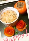 全卵で秋限定『柿カスタードクリーム』