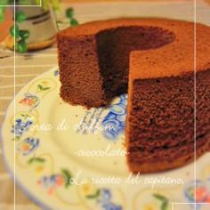 ◆チョコレートシフォンケーキ◆