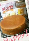 蜂蜜ゆず茶(ゆずジャム)の米粉スポンジ
