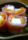 柿とクリームチーズの生ハム巻