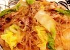 ヘルシー☆白菜と春雨たっぷり豚肉炒め