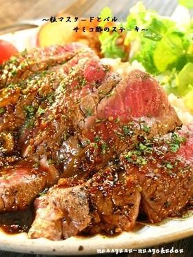 ■粒マスタードとバルサミコ酢のステーキ■