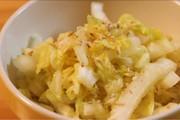 塩もみ白菜の柚子胡椒和えの写真