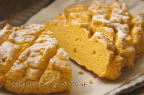 米粉とかぼちゃのソーダブレッド。