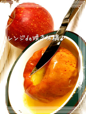 レンジde焼き林檎♪