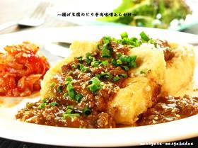 給食の味♪揚げ豆腐のピリ辛肉味噌かけ