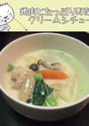 鶏肉とたっぷり野菜のクリームシチュー