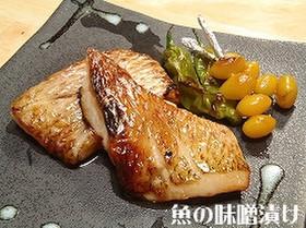 ★色んな魚で★魚の味噌漬け(基本)