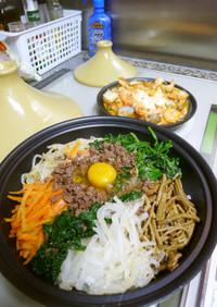 タジン鍋で石焼ビビンバ・ブランチ