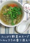 たっぷり野菜のスープ、ルッコラの香り添え