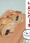びっくり簡単!!りんごケーキ