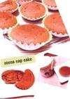 簡単☻໌ フワフワ ココアカップケーキ