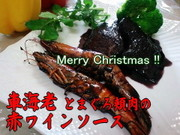 マグロ頬肉と車海老の赤ワインソースの写真