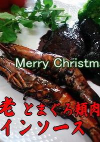 マグロ頬肉と車海老の赤ワインソース