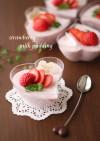 *苺ミルクプリン*