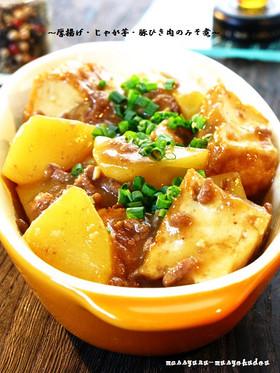 ■厚揚げ・じゃが芋・豚ひき肉のみそ煮■