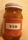 前もって作っておけるおせち:金柑の甘露煮