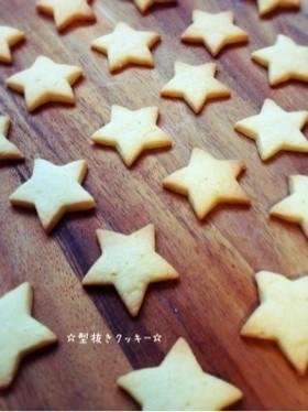 ☆型抜きクッキー☆