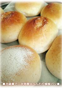 ■冷蔵庫で二次発酵☆ふんわり蜂蜜パン■
