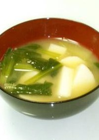 小松菜と里芋のお味噌汁