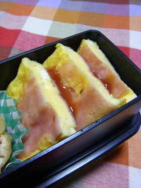 卵1個で*ベーコンの卵焼き*お弁当に