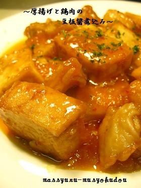 ■10分で!厚揚げと鶏肉の豆板醤煮込み■