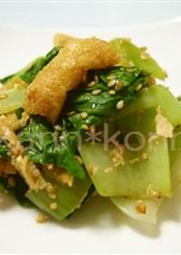 簡単*レンジde青梗菜と油揚げの小鉢