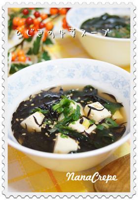 ひじきの中華スープ