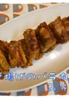 厚揚げの豚バラ肉巻き 味噌風味♪