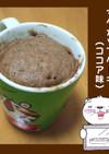 レンジで★マグカップケーキ(ココア味)