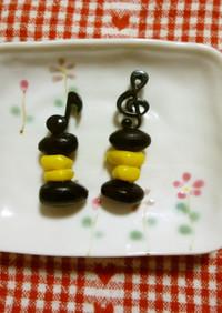お弁当にちょこん♪黒豆コーンピック♪