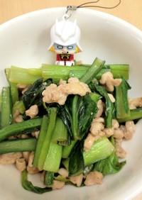 おやじ犬の鳥挽肉と小松菜の炒め物