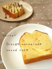 オレンジマーマレードパウンドケーキの写真