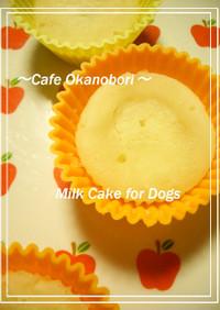 完成まで5分☆犬用ミルクケーキ