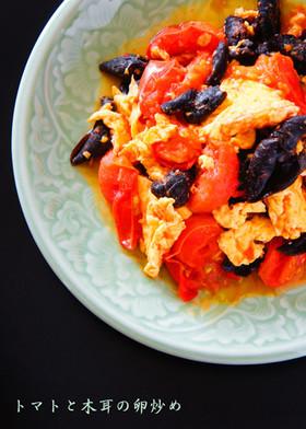 トマトと木耳の卵炒め