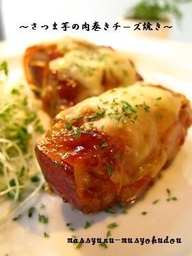 ■さつま芋の肉巻きチーズ焼き■