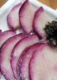 紫大根の塩麹漬け