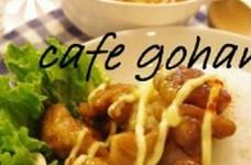 カフェ風*照り焼きチキン丼