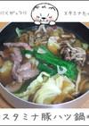 スタミナ豚ハツ鍋