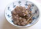 生姜たっぷり☆牛肉のしぐれ煮☆常備菜覚書