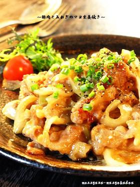 ■絶対旨い!豚肉と玉ねぎのマヨ生姜焼き■