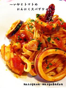 ■いかとトマトのにんにくスパゲティー■