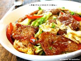 牛肉とキャベツのスタミナ炒め□