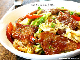 ■旨い!牛肉とキャベツのスタミナ炒め■