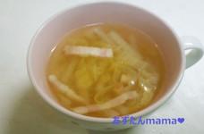大根と白菜のコンソメスープ