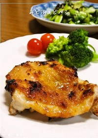 鶏の塩麹レモン味噌漬け焼き