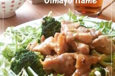 鶏とブロッコリーのガ-リックオイマヨ炒め