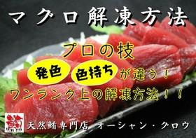 プロ直伝!!冷凍マグロのお刺身解凍方法!